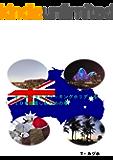 オーストラリアワーキングホリデーを100倍楽しむための本 (トニーブックス)