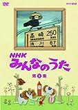 NHK みんなのうた 第5集 [DVD]