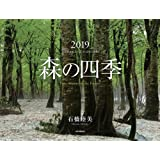 カレンダー2019 森の四季 (ヤマケイカレンダー2019)