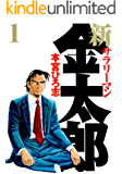 新サラリーマン金太郎 第1巻