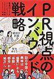 PR視点のインバウンド戦略—訪日中国人の興味は「爆買い」から「体験」、「都市」から「地方」へ