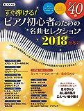 すぐ弾ける! ピアノ初心者のための 名曲セレクション 2018秋冬号 (ヤマハムックシリーズ191)