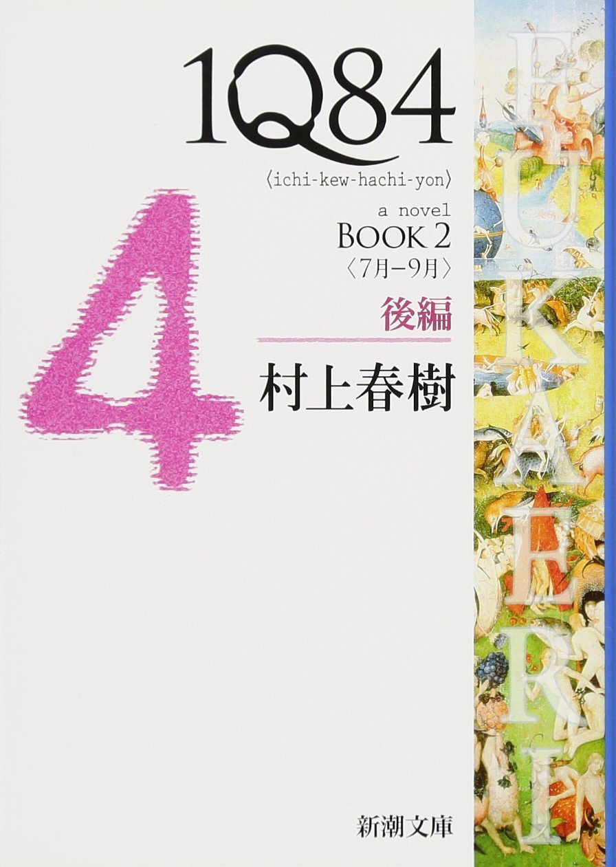 Read Online 1q84 Book 2 Vol. 2 of 2 (Japanese Edition) pdf