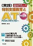 タブレットPCを教室で使ってみよう! AAC再入門~障害の重い子どもへのコミュニケーション支援~ (〔実践〕特別支援教育とAT(アシスティブテクノロジー))