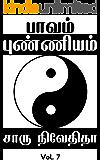 சாருவின் அமேஸான் Vol. 7: பாவம் புண்ணியம் (Tamil Edition)