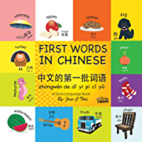 First Words in Chinese: Chinese books for children: First Words (Bilingual English and Mandarin Chinese vocabulary book with pinyin and audio for kids)