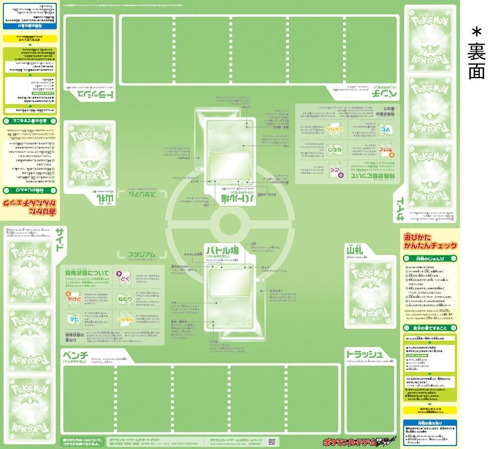 Pokemon Black White JAPANESE Trading Card Game Reshiram Zekrom Official Playmat