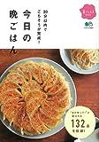今日の晩ごはん (暮らし上手BOOK)