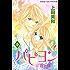 パピヨン-花と蝶-(2) パピヨン-花と蝶- (別冊フレンドコミックス)