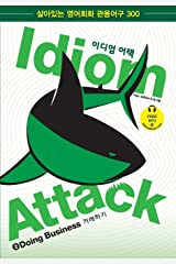 Idiom Attack Vol. 2 - Doing Business (Korean Edition): 2 (English and Korean Edition) Paperback
