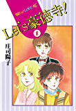 Let's豪徳寺!(1) (BE・LOVEコミックス)