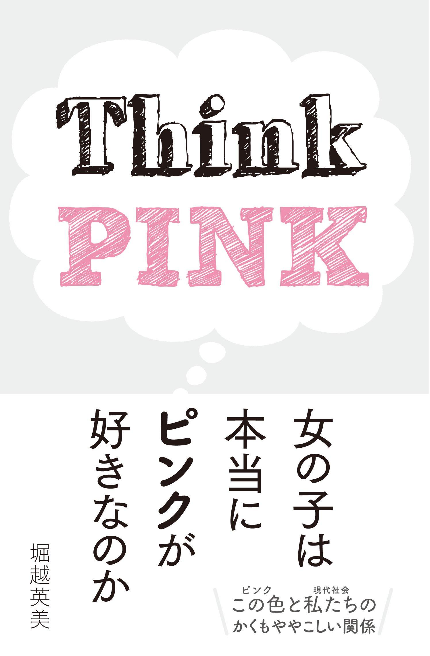 女の子は本当にピンクが好きなのか ele king books 堀越英美 本