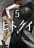 ヒトクイ-origin- 5 (裏少年サンデーコミックス)