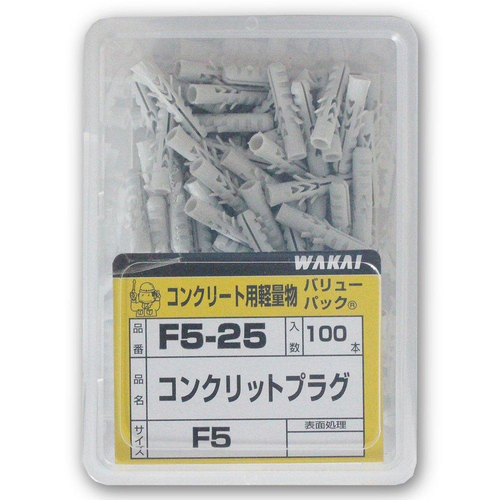 WAKAI コンクリットプラグ F5 5x25(mm) 100本入り