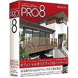 3DマイホームデザイナーPRO8 オフィシャルガイドブック付