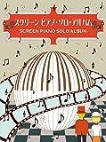 ピアノ・ソロ スクリーン・ピアノ・ソロ・アルバム (楽譜)