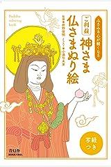 Buddha Coloring Book Kyoto Nara Shiga Paperback