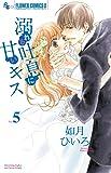 溺れる吐息に甘いキス 5 (フラワーコミックスアルファ)