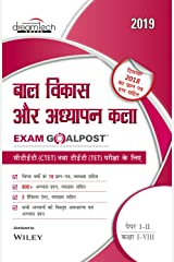 Bal Vikas & Adhyapan Kala Exam GoalPost, For CTET & TET Exams, Paper I - II, Class I - VIII, 2019 Paperback
