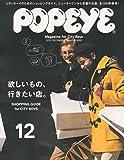 POPEYE (ポパイ) 2012年 12月号 [雑誌]