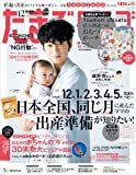 たまごクラブ 2017年12月号 [雑誌]