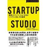 STARTUP STUDIO 連続してイノベーションを生む「ハリウッド型」プロ集団