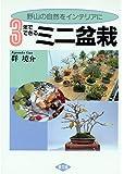 3年でできるミニ盆栽―野山の自然をインテリアに
