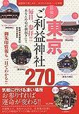 東京最強のご利益神社270撰