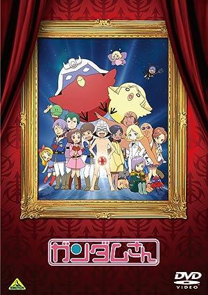 ガンダムさん DVD