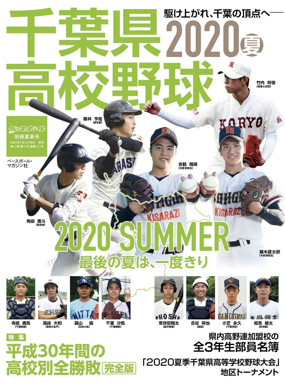 高校 野球 県 選手 千葉 注目 千葉県夏の高校野球2021!優勝候補予想や注目選手を徹底調査