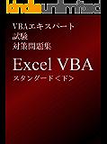 VBAエキスパート試験 対策問題集  Excel VBA スタンダード <下>