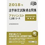 2018年法学検定試験過去問集アドバンスト〈上級〉コース
