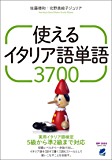 使えるイタリア語単語3700(音声DL付き)
