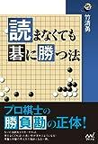 読まなくても碁に勝つ法 (囲碁人ブックス)