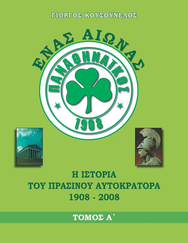 Download ΕΝΑΣ ΑΙΩΝΑΣ ΠΑΝΑΘΗΝΑΪΚΟΣ: Η ιστορία του Πράσινου Αυτοκράτορα 1908-2008 (Greek Edition) pdf
