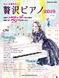 ちょっと弾きたい!贅沢ピアノ 2019 (シンコー・ミュージックMOOK)