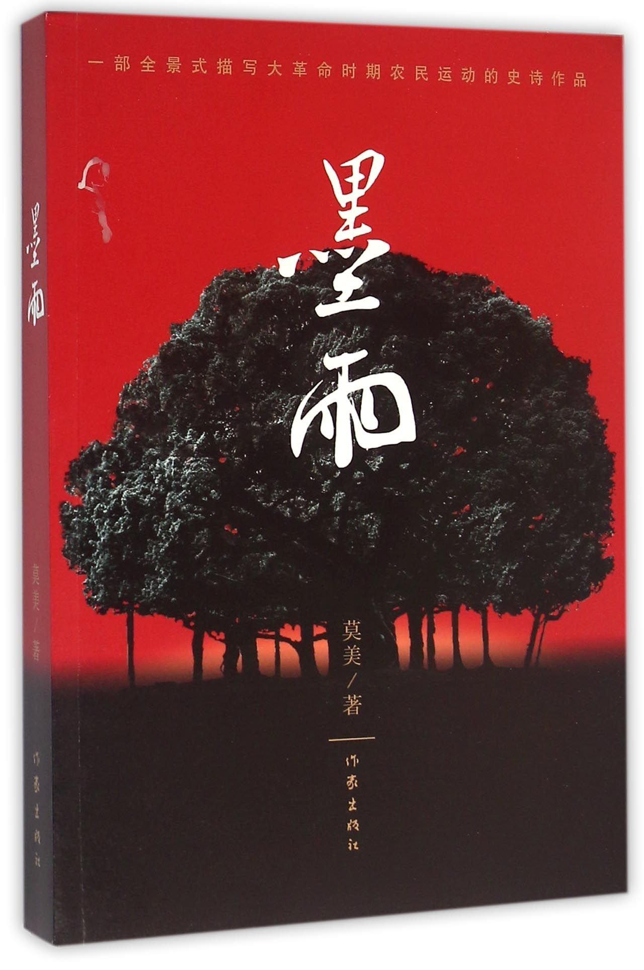 Black Rain (Chinese Edition) pdf