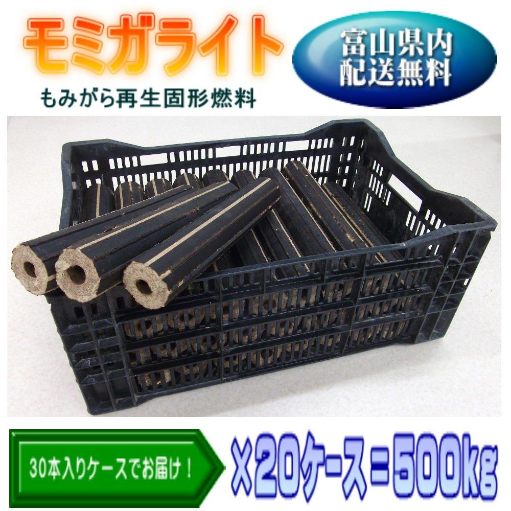 【富山県内限定】無料配送:モミガライト500kg(もみがら再生固形燃料) B015W2VK04