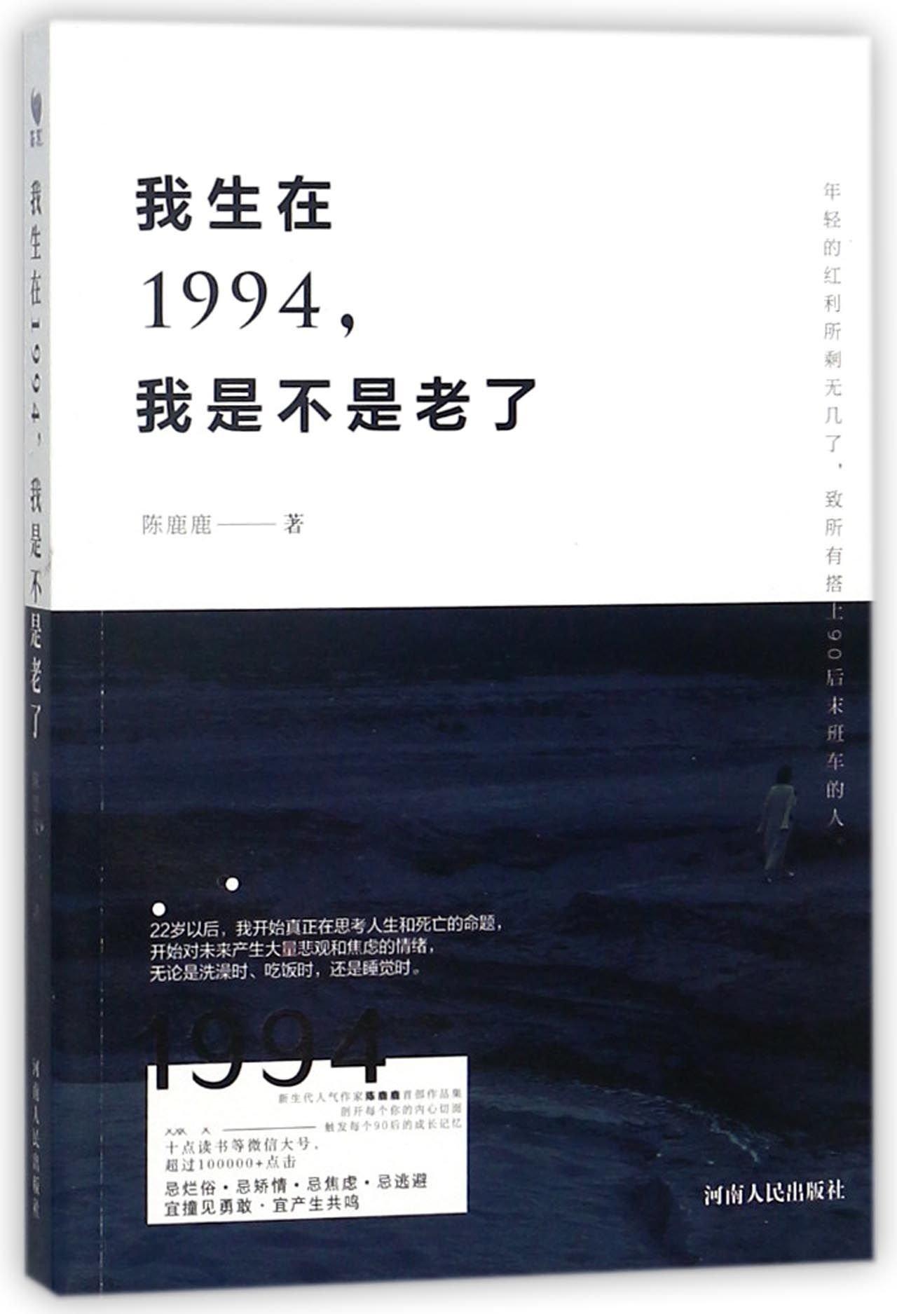 我生在1994我是不是老了 PDF