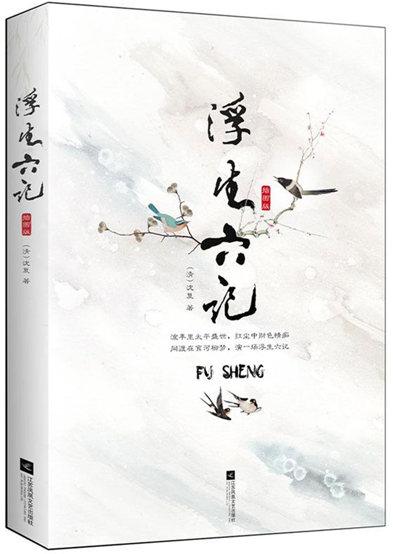 Six Records of a Floating Life (Illustrated Edition) (Chinese Edition)  (Chinese) Hardcover – December 1, 2017