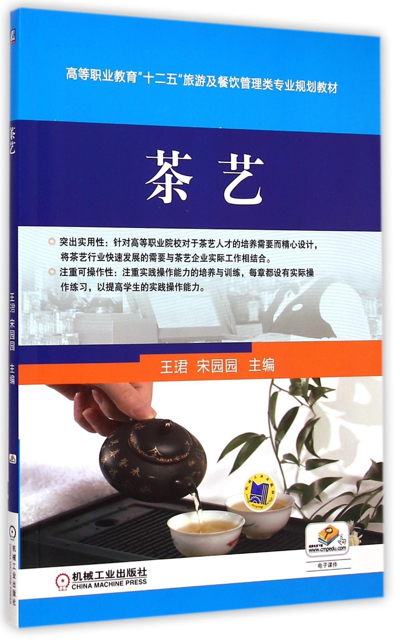 Tea Art (Chinese Edition) ebook