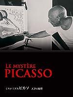 ミステリアス・ピカソ - 天才の秘密