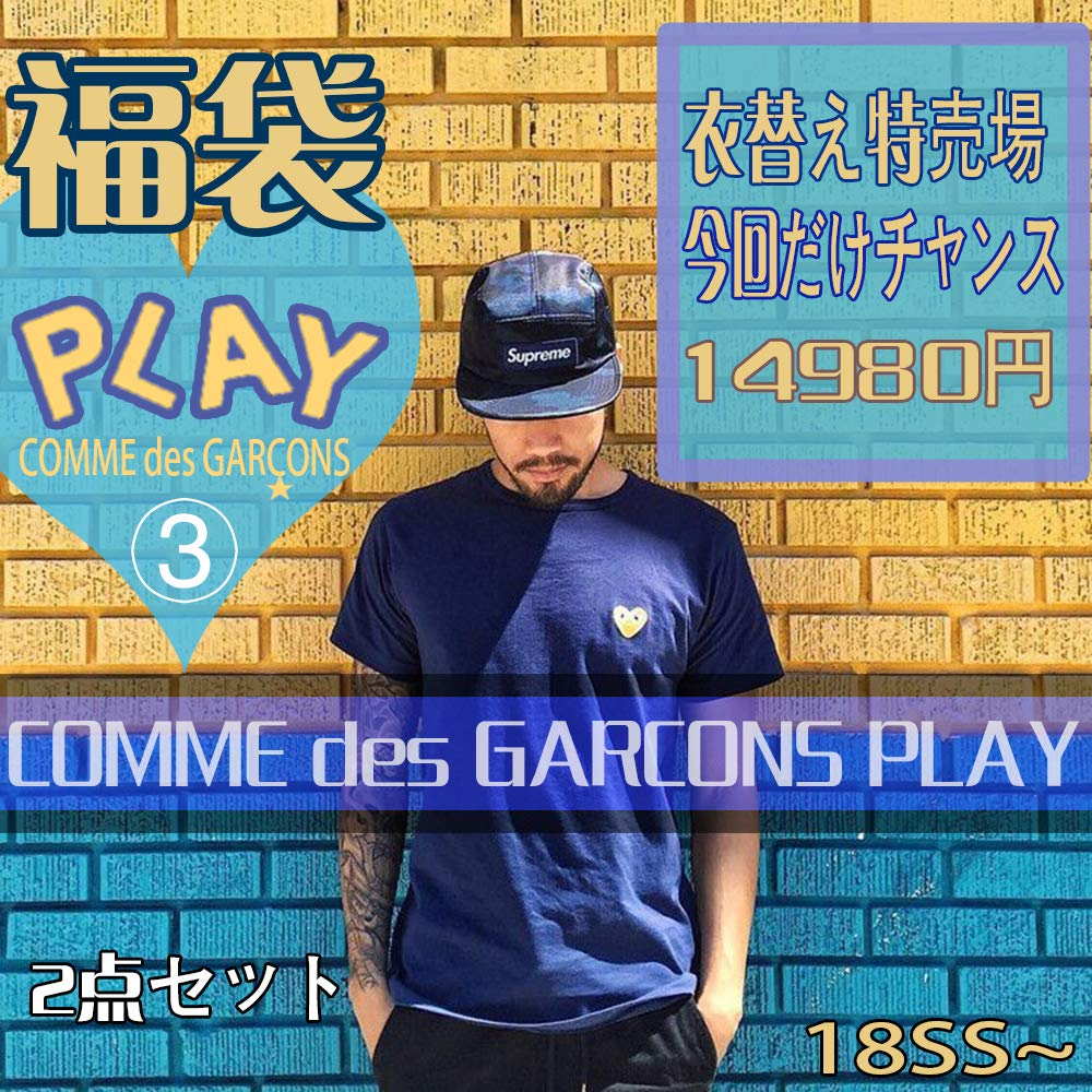 PLAY,C-D-G-S 2点セット 衣替え特売場 COMME DES GARCONS PLAY 簡約 スウェット パーカー 福袋③ B07KCF43VT XL