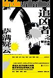 """追凶者之萨满疑云(蔡骏、秦明、雷米、阿乙、鞠萍、夏雨、吴京、姚明、黄渤等各路""""大神""""诚挚推荐)"""