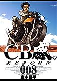 CB感。 REBORN(8) (ビッグコミックス)