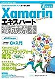 Xamarinエキスパート養成読本 (Software Design plus)