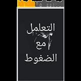 التعامل مع الضغوط (Arabic Edition)