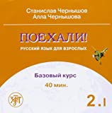 Poechali! / Let's go! CD: Russkij jazyk dlja vzroslych. Cast 2. Tom 1. Bazovyj kurs. Audioprilozenie / Russian language for adults. Part 2. Volume 1.Audio Supplement