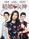 [DVD]結婚の女神 コンプリートDVDBOX