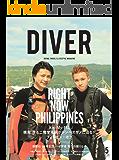 DIVER(ダイバー) No.455 (2019-04-10) [雑誌]